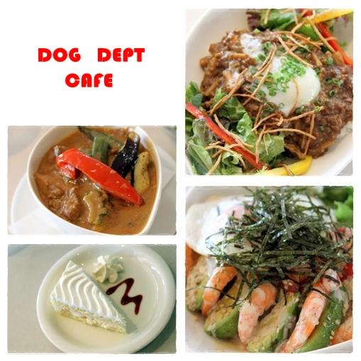 dogdeptcafe_20110716205849.jpg