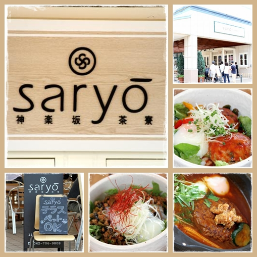 saryo.jpg