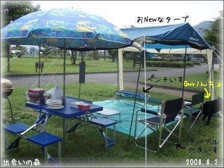 P8020046_2.jpg