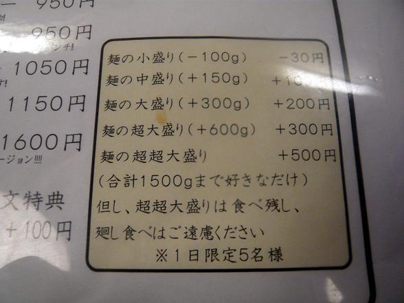 権八 メニュー 2.