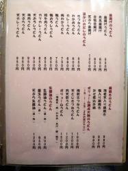 山善 メニュー 2.