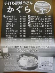 かぐら メニュー 2 .