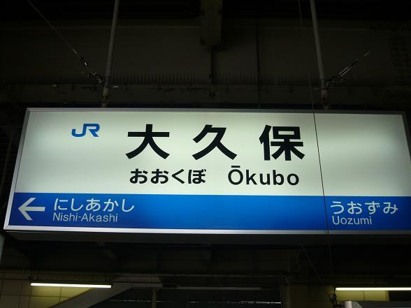かぐら 駅
