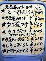 元 メニュー 3.