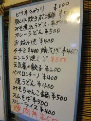 元 メニュー 2 .
