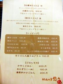 悠 メニュー 2.