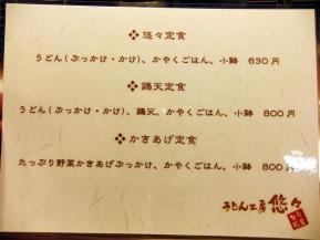 悠 メニュー 3 .