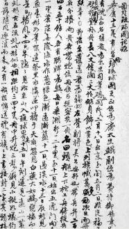 圖為「釣魚島歸屬中國鐵證」《海國記》佚文手稿(圖片來源:人民日報海外版)