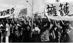 一九七一年一月二十九日,二千五百名香港和台灣留學生在紐約聯合國總部外,進行了第一次的保釣行動,掀起全世界保釣運動浪潮。