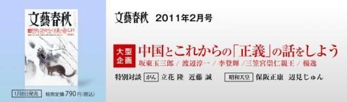 bungeishunju_1102_mag_convert_20110112113642.jpg