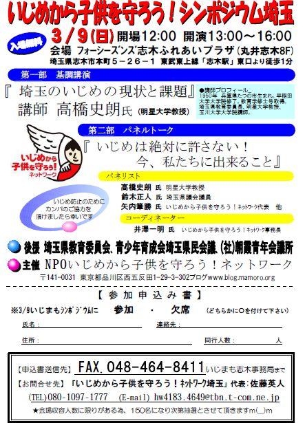 埼玉シンポ