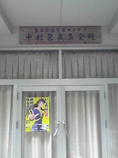 千歳中村会議所