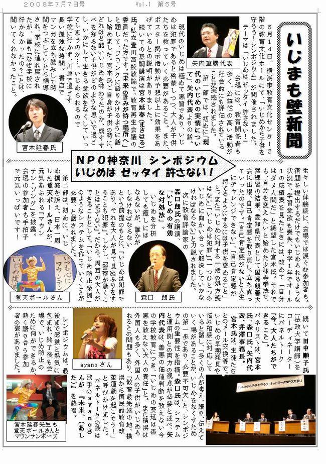 壁新聞 7月 1