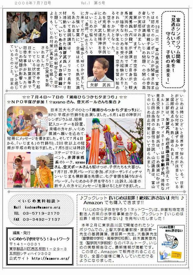 壁新聞 7月 2