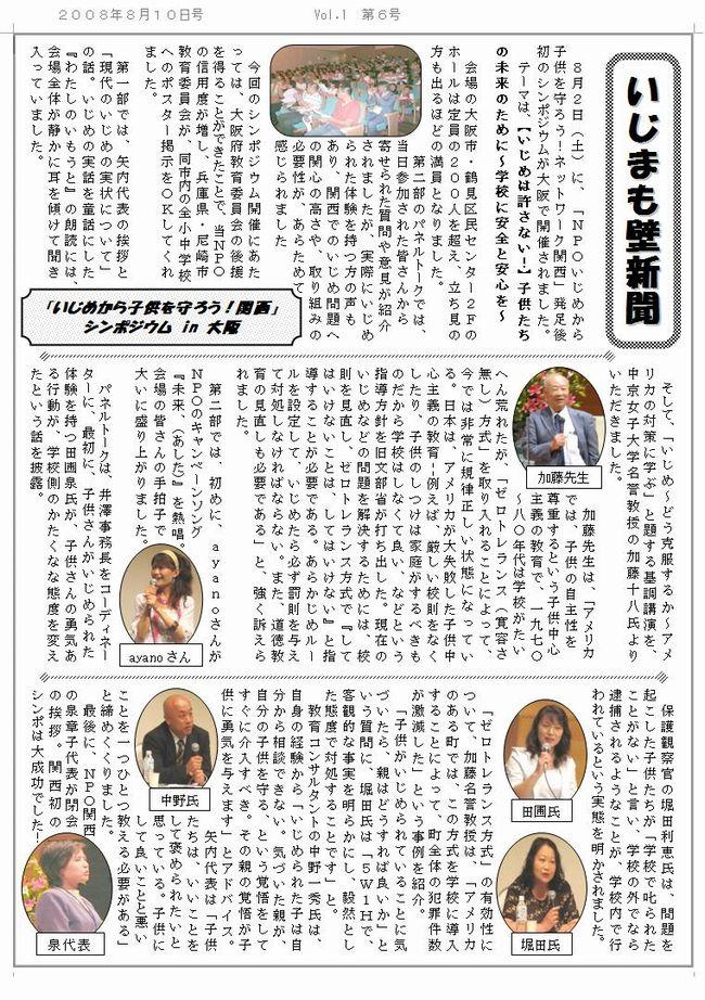 壁新聞 8月 1