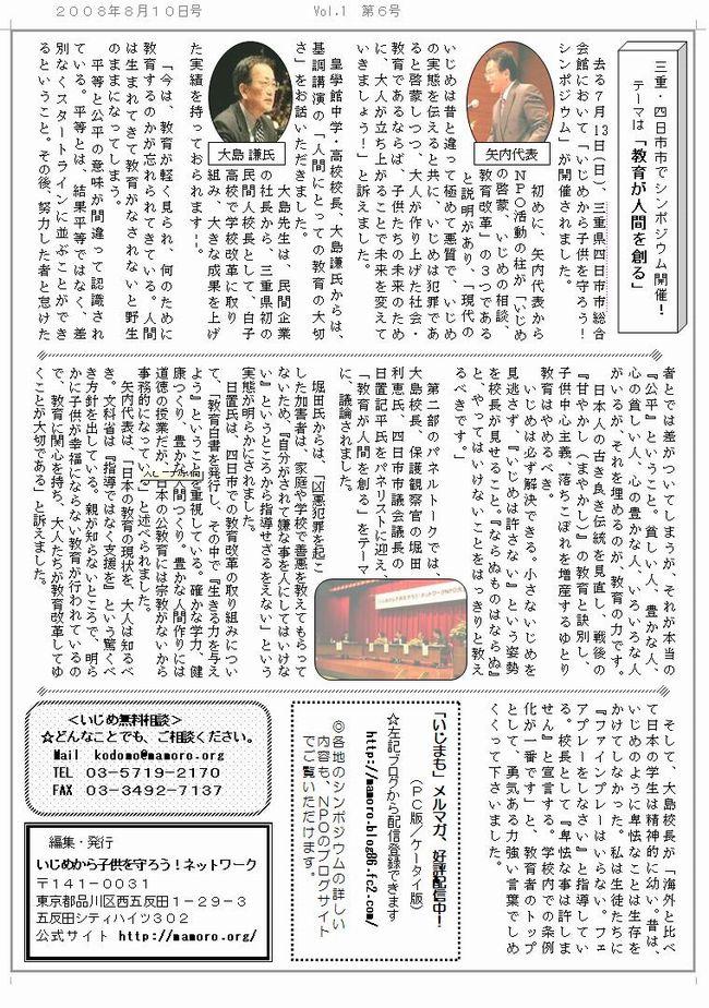 壁新聞 8月 2