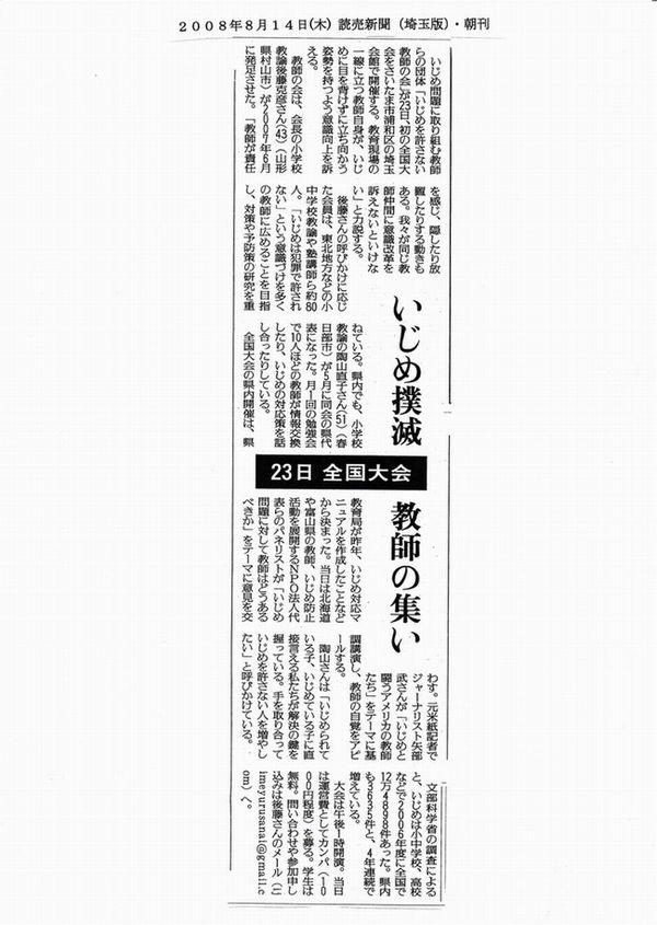 080814  読売新聞(埼玉版)朝刊