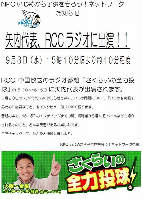 RCC 放送