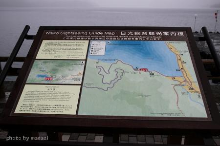 2009年5月17日(中禅寺湖)1