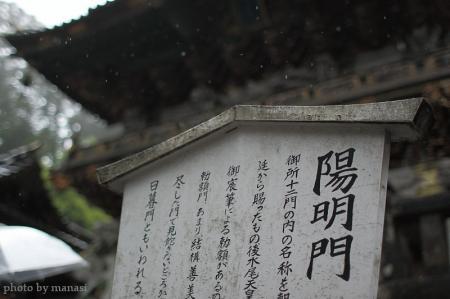 2009年5月17日(陽明門)4