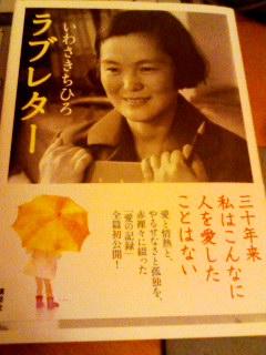 081105 chihiro love letter