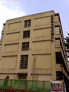 海岸通住宅公団ビル
