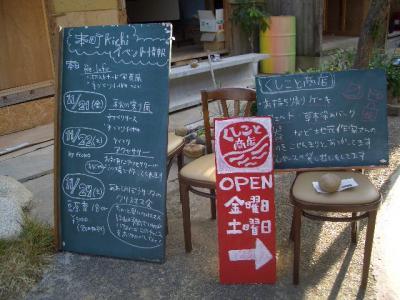 くしこと商店