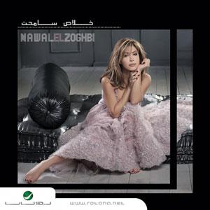 Nawl-cover.jpg