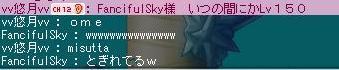 sky150祝