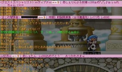 あしぇりん彡&妖精c200♪