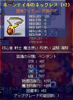ネック+2