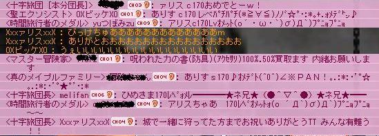 Maple110730_143752.jpg