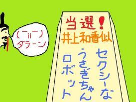 なすび ξ:D)| ̄|_...ン?