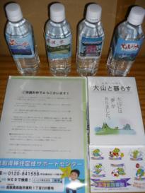 鳥取の水(4本セット)