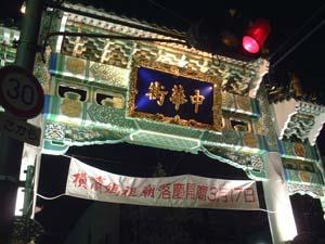 中華街 石川町方面の門