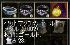 メダル 3k枚