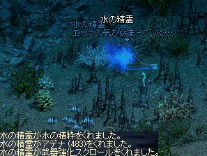 水の精霊2