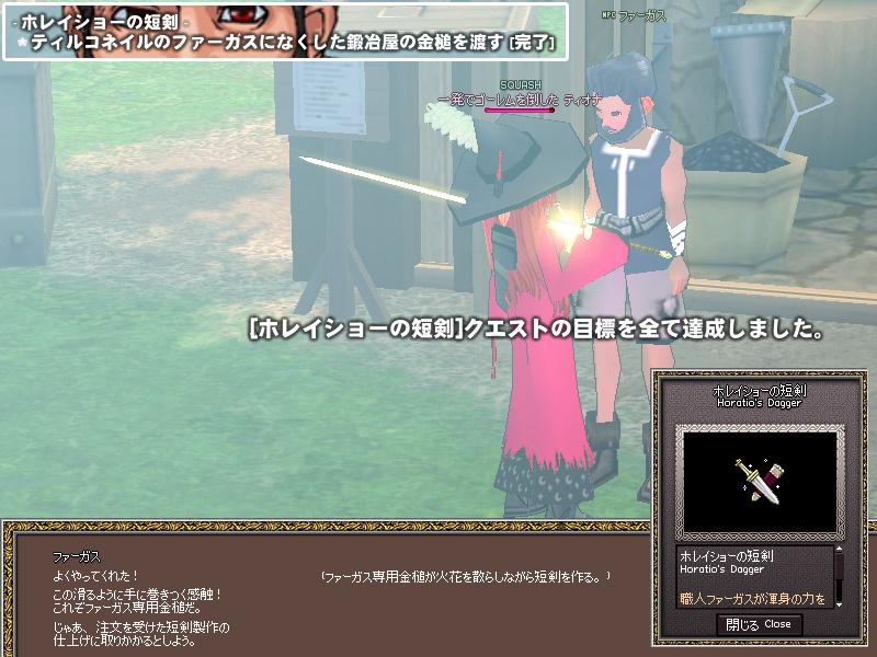 G13-05ホレイショーの短剣07