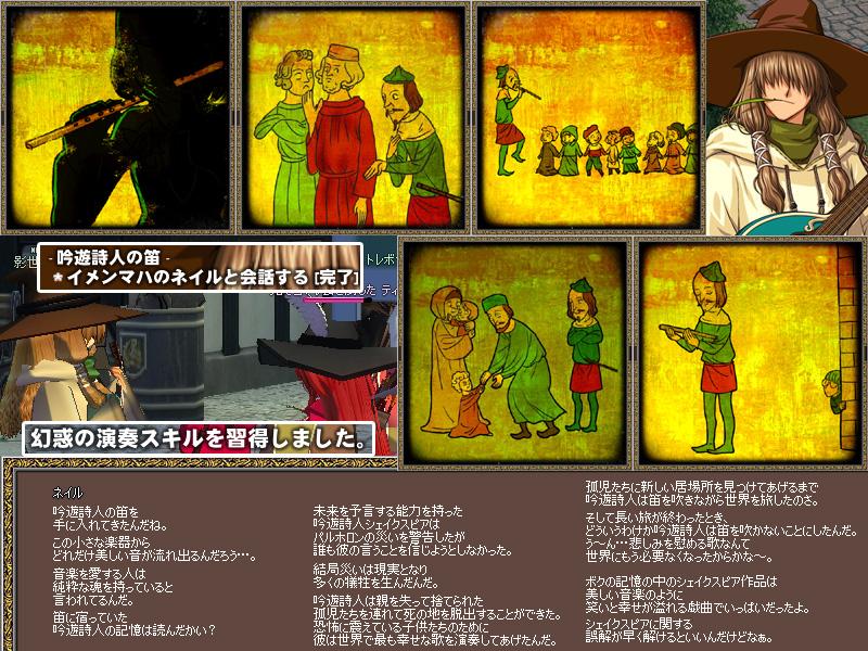 G13-16吟遊詩人の笛05