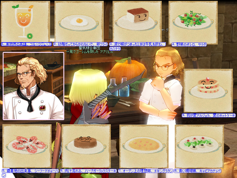 アブリエルG11・グルアスさんの愛の料理