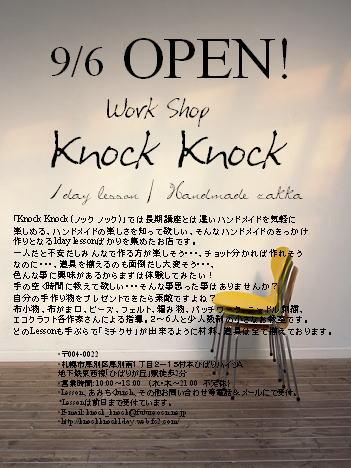 KnockKnockF.jpg