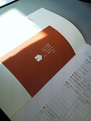 ヒアリングノートブック2