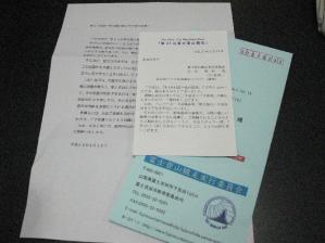 富士登山競走実行委員会から連絡通知
