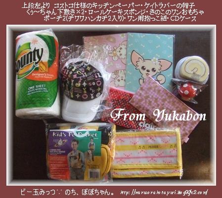 From Yukabon 残念賞なのに、この豪華プレゼントの数々