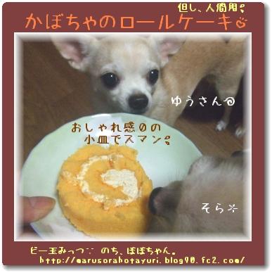 かぼちゃのロールケーキ(チワワファミリーのハロウィン)