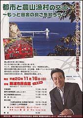 katsuura_event