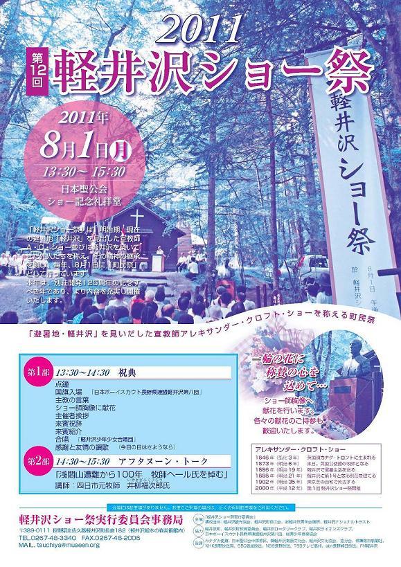 ショー祭11チラシ_再校
