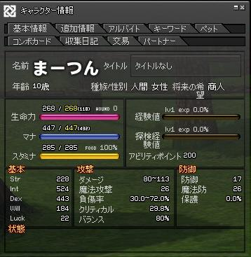 転生直後2012.4.6