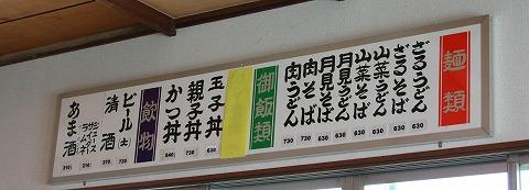 ぎんざやさん (5)-1