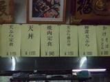 乙女食堂メニュー2